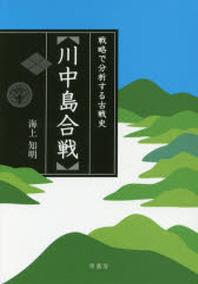 川中島合戰 戰略で分析する古戰史