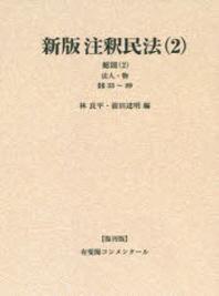 注釋民法 2 復刊版 オンデマンド版
