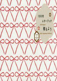 100枚レタ-ブック和もよう DESIGNED BY 12 JAPANESE ARTISTS