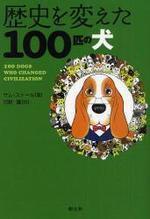 歷史を變えた100匹の犬