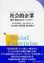 社會的企業(ソ―シャルエンタ―プライズ) 雇用.福祉のEUサ―ドセクタ―