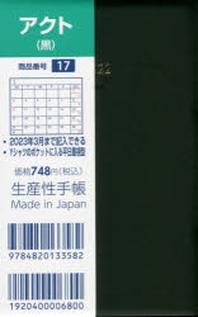 17.アクト
