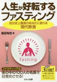 人生が好轉するファスティング 自分史上最高のあなたに變わる現代斷食