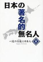 日本の著名的無名人 3