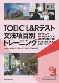 TOEIC L&Rテスト文法項目別トレ-