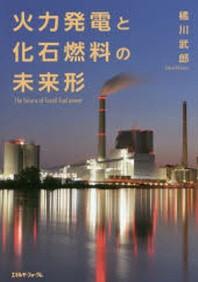 火力發電と化石燃料の未來形