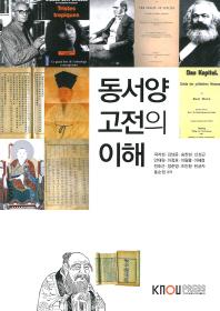 동서양 고전의 이해(1학기, 워크북포함)