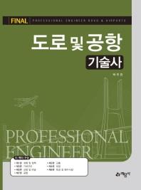 FINAL 도로 및 공항 기술사