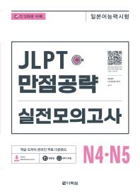 JLPT(일본어능력시험) 만점공략 실전모의고사 N4 N5