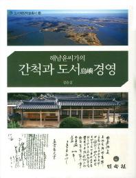 해남 윤씨가의 간척과 도서 경영