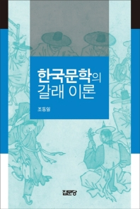 한국문학의 갈래 이론