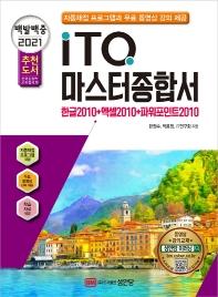 백발백중 ITQ 마스터종합서 2010(2021)