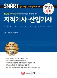 지적기사ㆍ산업기사 필기(2021)