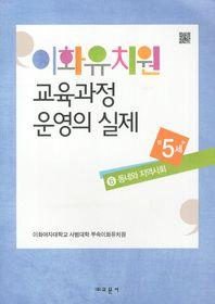 이화유치원 교육과정 운영의 실제. 6: 동네와 지역사회(만5세)