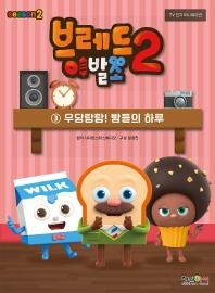 브레드이발소 시즌2. 3: 우당탕탕! 빵들의 하루
