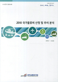 2010 국가물류비 산정 및 추이 분석