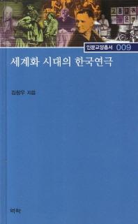 세계화 시대의 한국연극