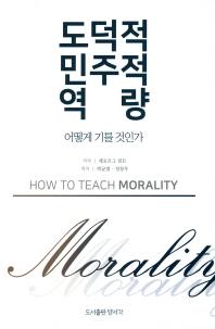 도덕적 민주적 역량