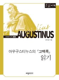 아우구스티누스의 고백록 읽기(큰글자책)