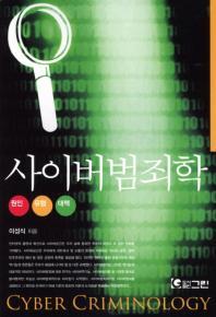 사이버 범죄학 원인 유형 대책