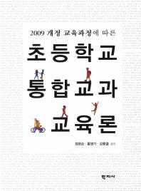 2009 개정 교육과정에 따른 초등학교 통합교과 교육론