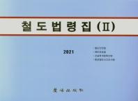 철도법령집. 2(2021)