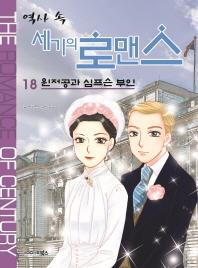역사 속 세기의 로맨스. 18: 윈저공과 심프슨 부인