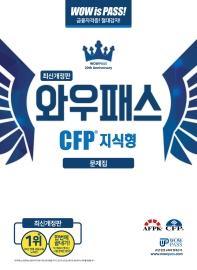 와우패스 CFP 지식형 문제집(2020)