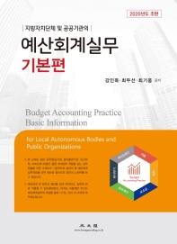 예산회계실무 기본편(2020)