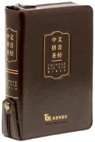 중문병음성경(다크브라운/중/단본/지퍼/색인)