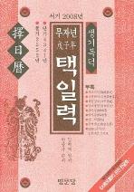 무자년 택일력(서기 2008년)