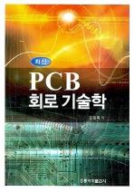 PCB 회로 기술학 (최신)
