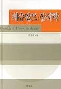 게슈탈트 심리학
