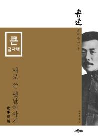 새로 쓴 옛날이야기(큰글자책)(루쉰문고 7)