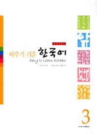배우기 쉬운 한국어. 3