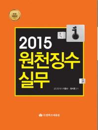 원천징수실무(2015)