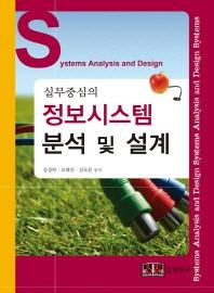 실무중심의 정보시스템분석 및 설계