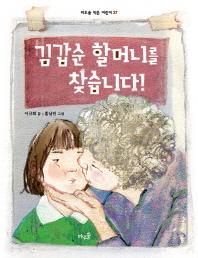 김갑순 할머니를 찾습니다!