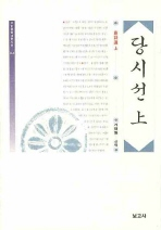 당시선(상)