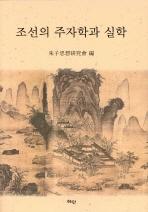 조선의 주자학과 실학