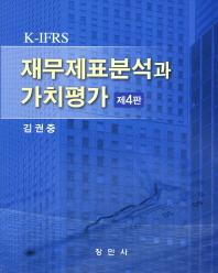 K IFRS 재무제표분석과 가치평가