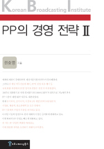 PP의 경영 전략 2