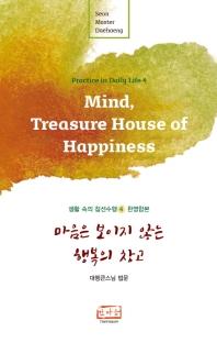 마음은 보이지 않는 행복의 창고(한영합본)