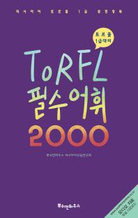 TORFL 필수 어휘 2000