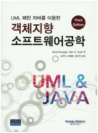 UML 패턴 자바를 이용한 객체지향 소프트웨어공학