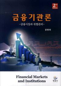 금융기관론: 금융시장과 위험관리