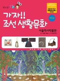 발도장 쿵쿵 가자! 조선 생활문화: 서울역사박물관