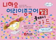 나하오 어린이중국어 발음 플래시카드