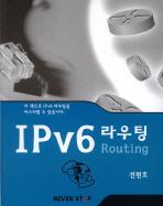 IPV6 라우팅