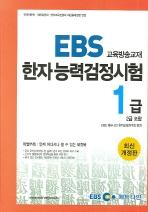 한자능력검정시험 1급(2급포함)(EBS 교육방송교재)